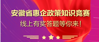 关于举办安徽省惠企政策知识竞赛活动的通知